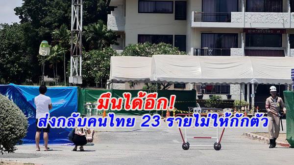 มึนได้อีก ! พบคนไทยกลับจาก ปท.กลุ่มเสี่ยง 23 รายไม่ยินยอมให้กักตัวที่สัตหีบ