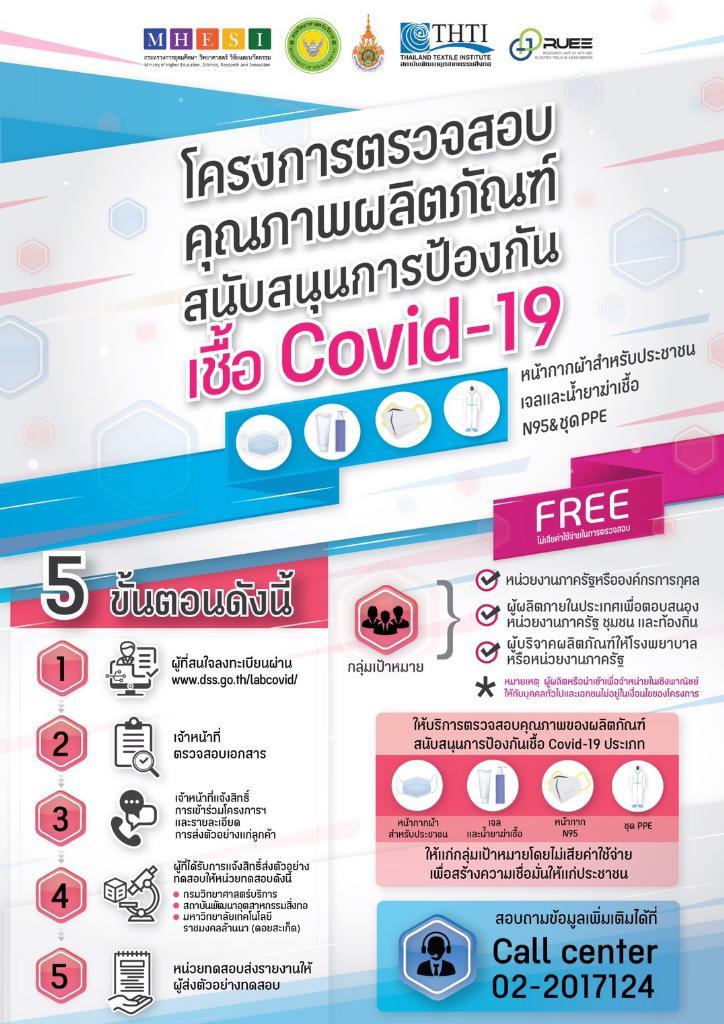 กรมวิทยาศาสตร์บริการเปิดแล็บทดสอบผลิตภัณฑ์ป้องกันโควิด-19 ฟรี