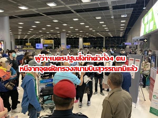 ผู้ว่าฯ นครปฐม สั่งล๊อคตัวคนไทยหนีจุดคัดกรองที่สนามบินสุวรรณภูมิทั้ง 4 คนแล้ว