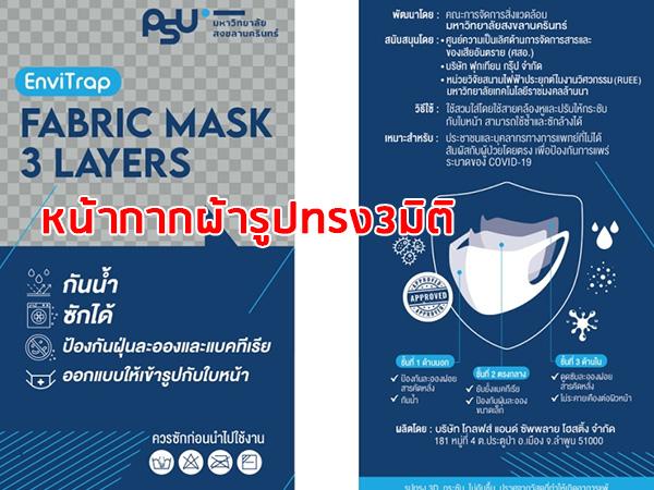 ม.อ.พัฒนาหน้ากากผ้า EnviTrap รูปทรง 3 มิติ เผยมีคุณสมบัติในการยับยั้งเชื้อโรค