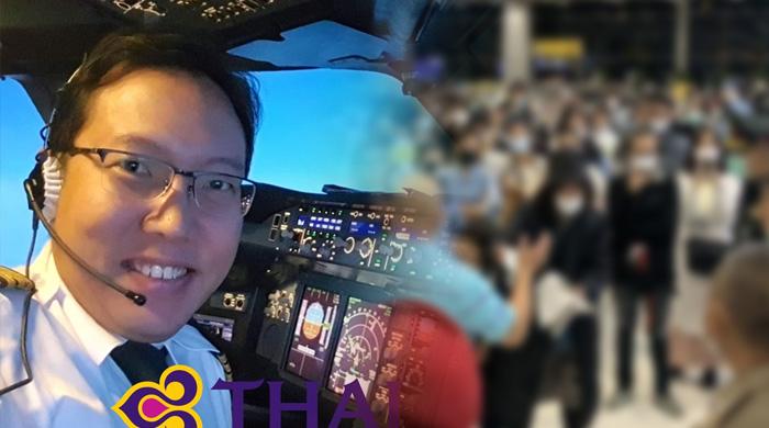 กัปตันเผยต้องกักตัวเอง 14 วันทุกรอบที่บินรับคนไทย ถามกลับพวกหนี รู้จักจิตสำนึกสาธารณะไหม ?