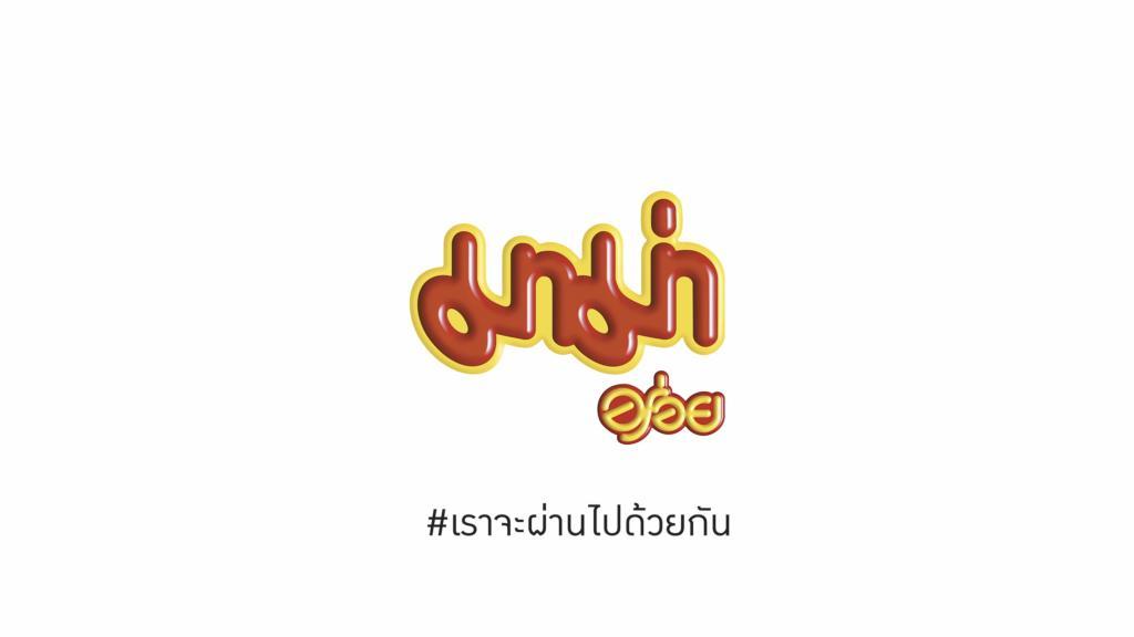มาม่า ส่งหนังโฆษณาขอบคุณคนไทย ร่วมแรงร่วมใจฝ่าวิกฤต COVID-19