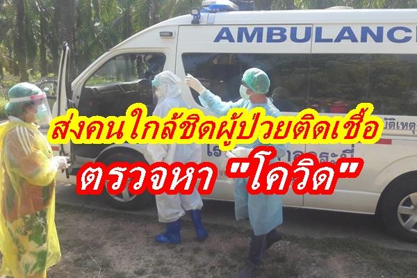 สุดยากเย็นติดต่อขอส่งคนใกล้ชิดผู้ป่วยตรวจหาเชื้อ