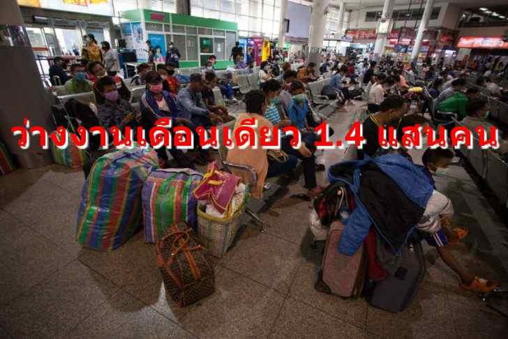 พิษโควิด-19 เดือนเดียว คนไทยว่างงาน 1.4 แสน หลังสภานายจ้างประเมินตกงาน 6.5 ล้าน