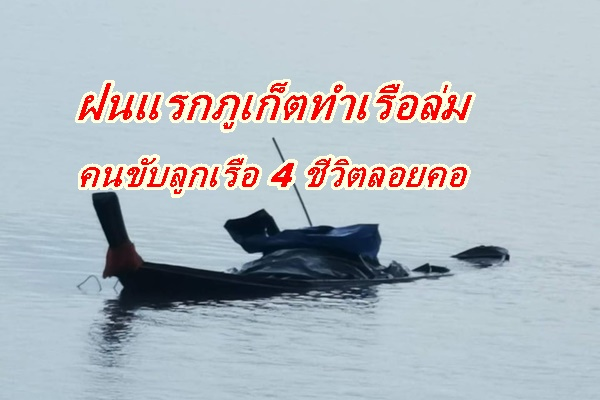 ฝนแรกภูเก็ตทำคลื่นลมแรงซัดเรือหาปลาล่มกลางทะเลคนขับลูกเรือ4 ชีวิตลอยคอโชคดีช่วยเหลือได้ทัน