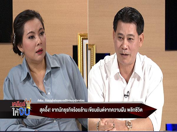 """พลิกชีวิตคนขับรถให้รวย 100 ล้าน! เปิดมหายันต์รวย """"ดร.ไพโรจน์ รื่นวิชา"""" มหาเศรษฐีเมืองไทยแห่ซื้อ 3 ล้าน"""