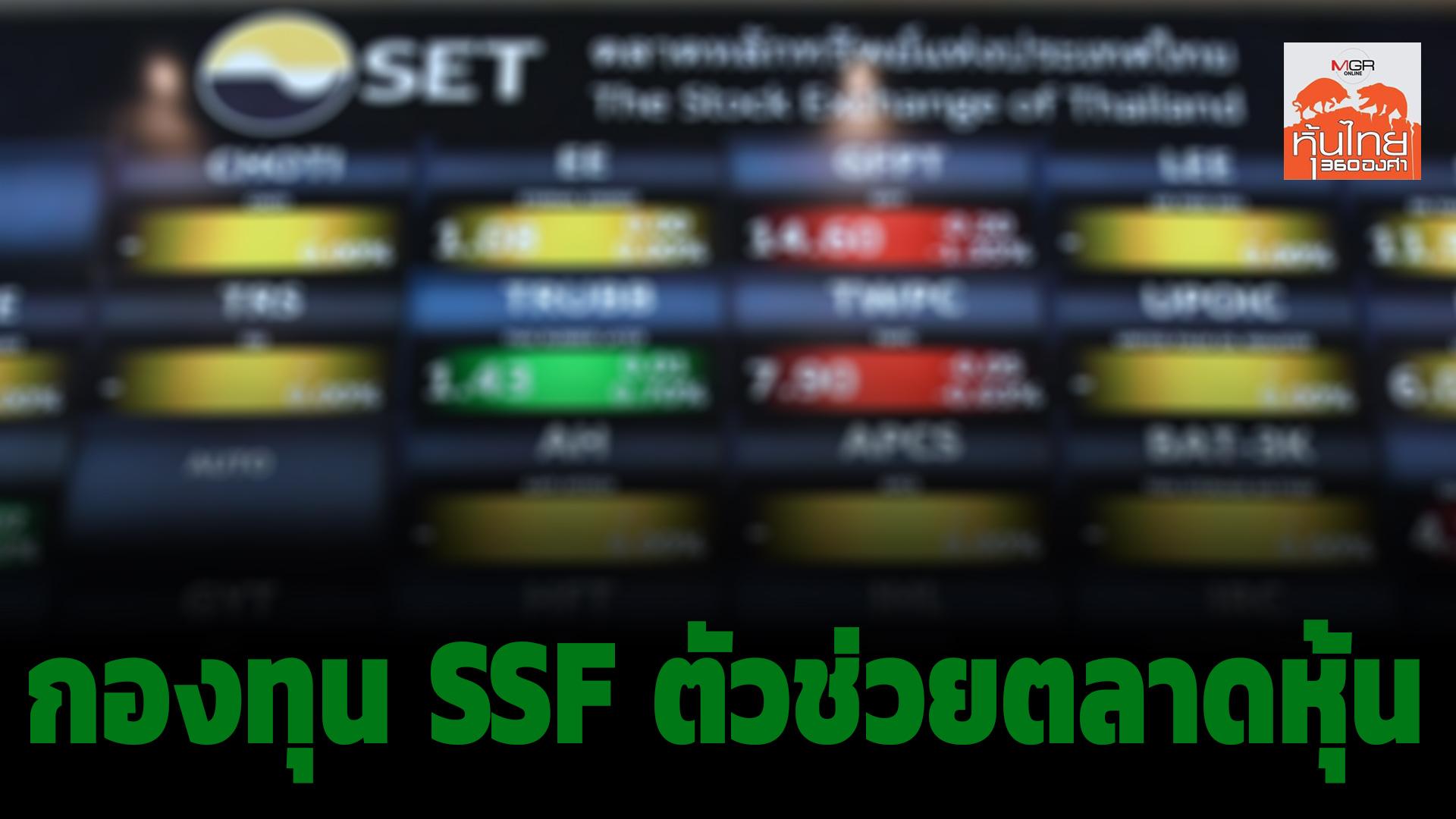 กองทุน SSF ตัวช่วยตลาดหุ้น / สุนันท์ ศรีจันทรา
