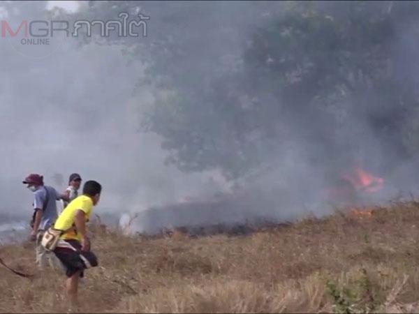 ไฟไหม้กลางทุ่งนากินพื้นที่เกือบ 20 ไร่ที่สงขลา ชาวบ้านช่วยดับจ้าละหวันหวั่นลามสวนยาง