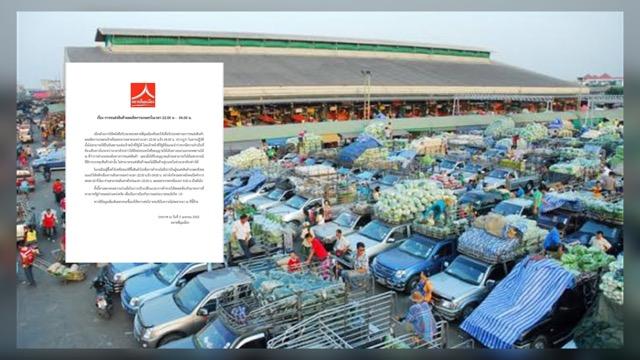 ตลาดสี่มุมเมือง ชี้ขนส่งสินค้าการเกษตร  22.00 - 04.00 น.ได้ แต่ต้องมีใบกำกับการขนส่งเท่านั้น
