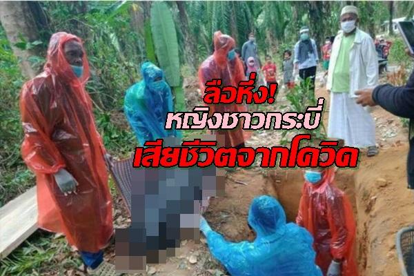 ลือหึ่ง! หญิงชาวกระบี่ เสียชีวิตจากโควิด ศพถูกห่อถุงซิบมิดชิด คนร่วมพิธีใส่ชุดป้องกัน กำนันวอนอย่าตื่นตระหนก ผลตรวจยังไม่ออก