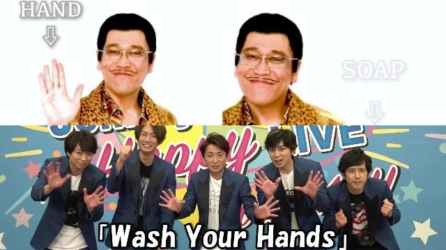 """""""ปีโกะ ทาโร่"""" แปลงเพลง PPAP เวอร์ชันชวนล้างมือ ด้านบอยแบนด์ """"อาราชิ"""" ก็สอนล้างด้วย"""