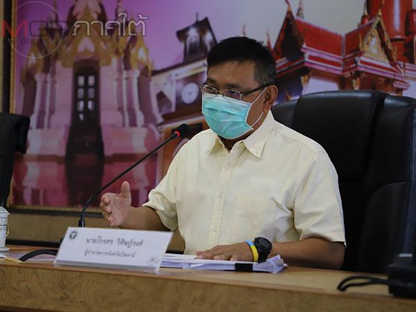 ปัตตานีจัดประชุมคณะกรรมการโรคติต่ออนุมัติเงินทดลองราชการเชิงป้องกันโควิดกว่า 4.5 ล้านบาท