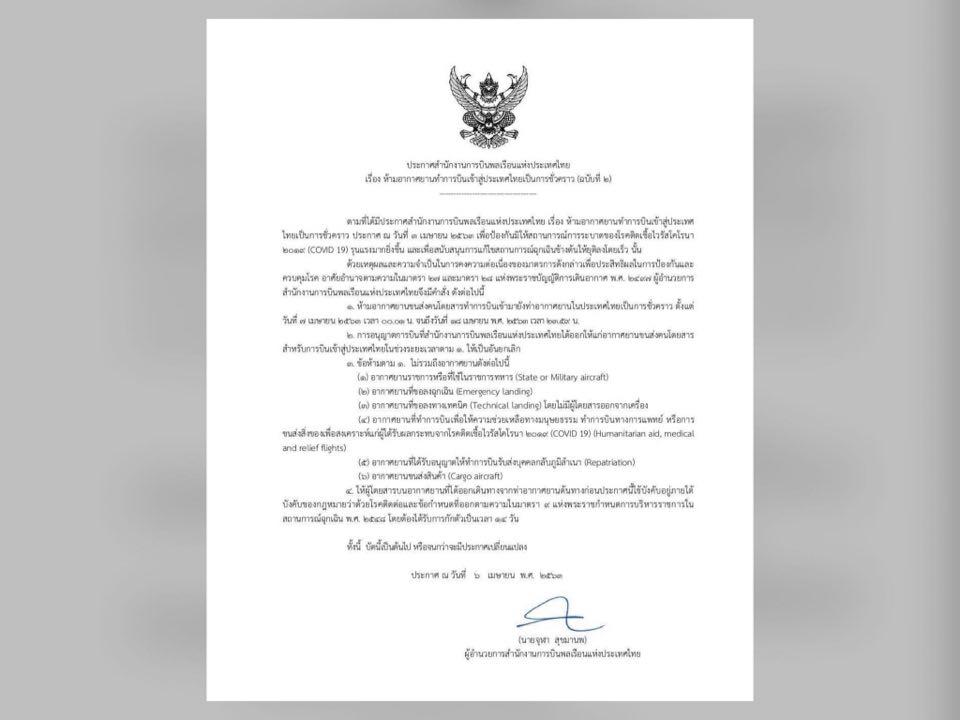 กพท.ออกกฎเหล็ก ปิดต่อเนื่อง ห้ามอากาศยานบินเข้าไทยถึง 18 เม.ย. นี้