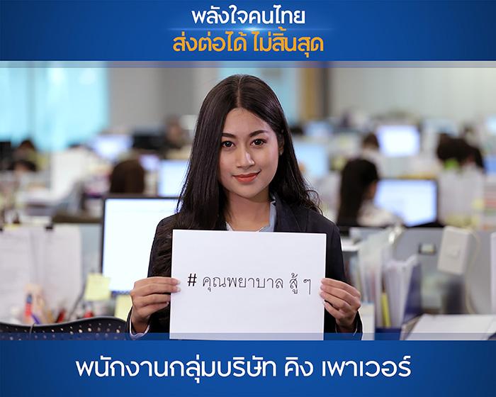 คิง เพาเวอร์ ไทย เพาเวอร์ พลังคนไทย ส่งต่อกำลังใจให้แพทย์ พยาบาล และคนไทยฝ่าวิกฤต โควิด-19 ไปด้วยกัน