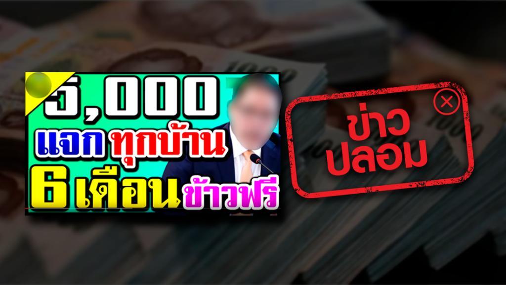 ข่าวปลอม! เตรียมเฮรับเงิน 5,000 บาท ได้ทุกบ้านถ้าสถานการณ์ไม่ดีขึ้น