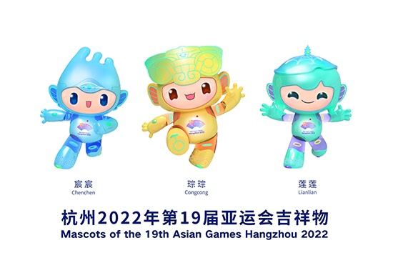 """เปิดตัวมาสคอต """"เอเชียนเกมส์ 2022"""" เจ้าภาพจีน ใช้หุ่นยนต์ 3 ตัว"""
