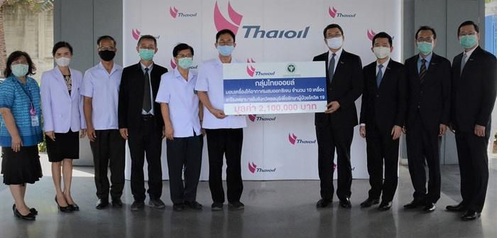 กลุ่มไทยออยล์มอบเครื่องให้อากาศผสมออกซิเจนเพื่อช่วยรักษาผู้ป่วยโรค COVID-19 แก่โรงพยาบาลในจังหวัดชลบุรี