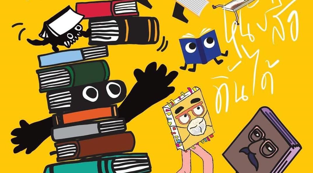 สรุปยอดงาน สัปดาห์หนังสือออนไลน์ปีแรก 6.6 แสนราย โกยรายได้ 36 ล้าน!!