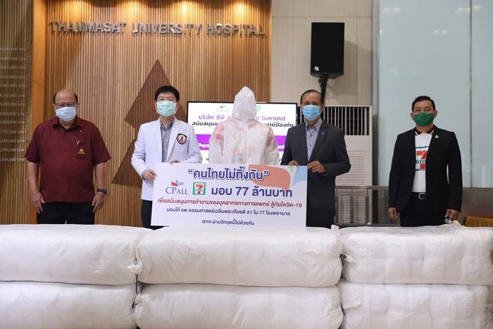 """""""ซีพี ออลล์"""" ผุดโครงการ """"คนไทยไม่ทิ้งกัน"""" มอบ 77 ล้านบาทให้กับ 77 รพ.ทั่วประเทศ สู้ภัยไวรัส COVID-19"""