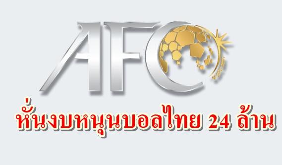 งานเข้า! บอลไทย โดนหั่นงบ 24 ล้านจาก เอเอฟซี