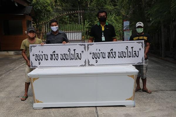 """นำโลงศพตั้งเกาะกลางถนนเมืองพังงา พร้อมข้อความ """"อยู่บ้านหรือนอนในโลง"""" รณรงค์ป้องกันการแพร่ระบาดโควิด"""