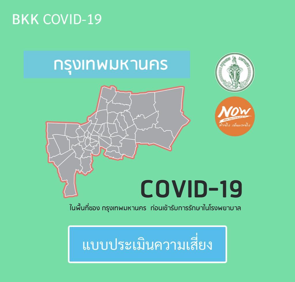 กทม. ชวนชาวกรุงใช้ BKK COVID-19 คัดกรอง ให้ความรู้-ความช่วยเหลือในเบื้องต้น