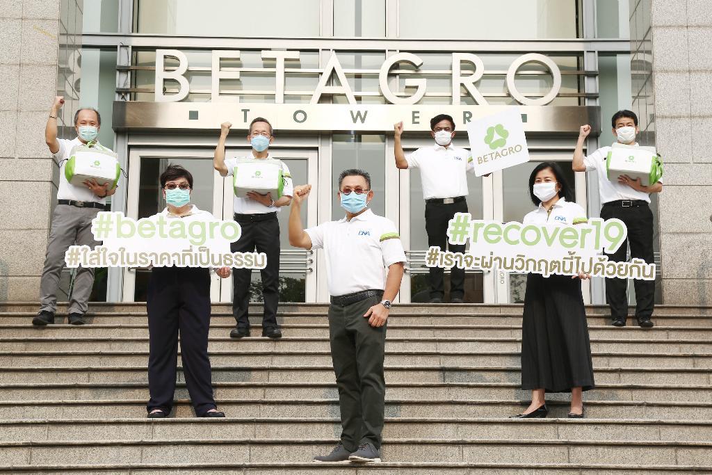 เบทาโกร เปิดตัวโครงการเฉพาะกิจ 'BETAGRO #recover19 #เราจะผ่านวิกฤตนี้ไปด้วยกัน'