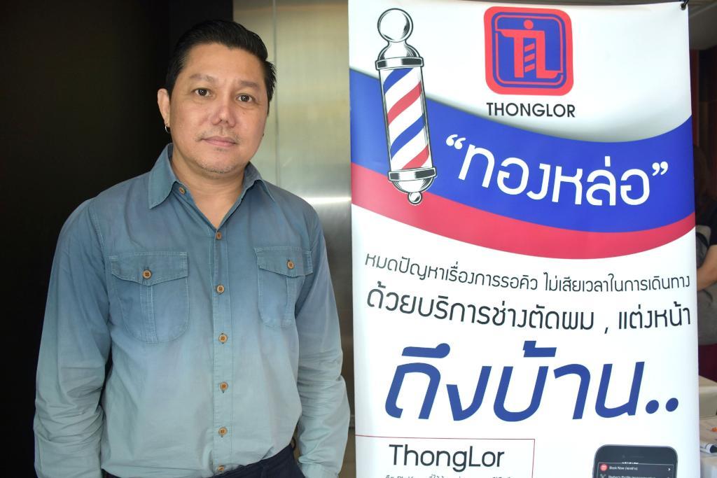 นายธนาชัย ไหลศิริ CEO บริษัท คีย์ จำกัด หรือคุณทอม หนึ่งในผู้ก่อตั้งแพลตฟอร์มทองหล่อ