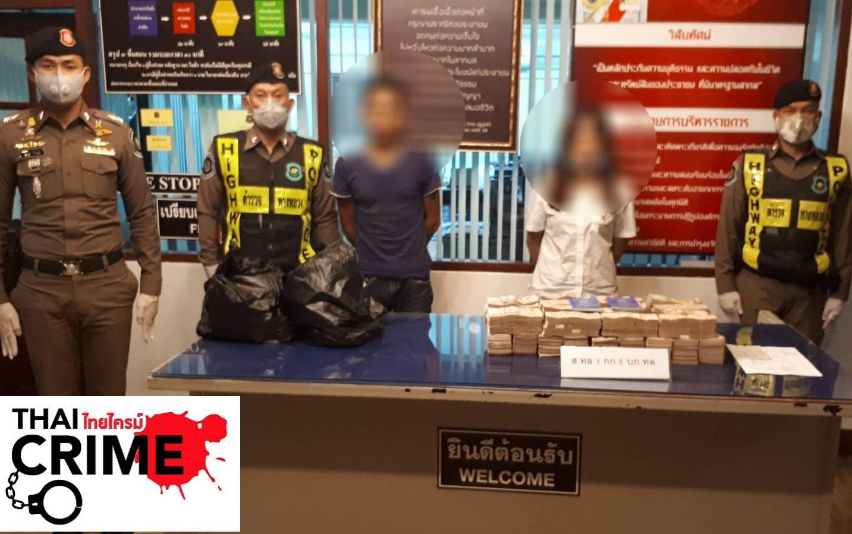 ผงะ! ทางหลวงสกัดจับหนุ่มสาวพม่า ขนเงินสด 16.5 ล้านบาทเข้าไทยผิดกม.