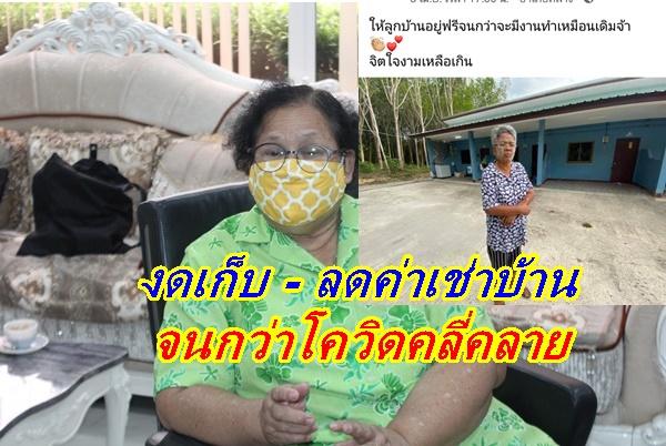 คนไทยไม่ทิ้งกันเจ้าของบ้านเช่า ในภูเก็ตงดเก็บ – ลด ค่าเช่า จนกว่าโควิดคลี่คลาย
