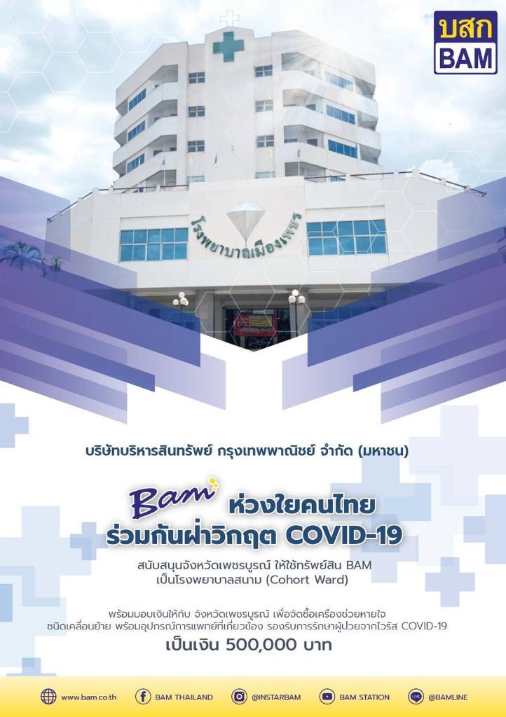 BAM ให้ จ.เพชรบูรณ์ใช้ทรัพย์สินรอการขาย เป็นโรงพยาบาลสนาม รับมือไวรัส COVID – 19