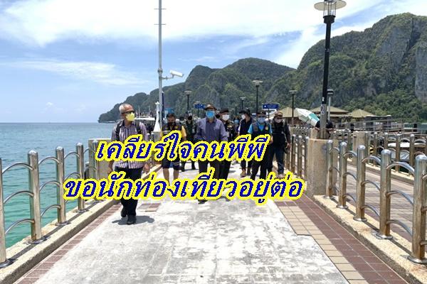 รอง.ผู้ว่ากระบี่เคลียร์ใจคนเกาะพีพีให้นักท่องเที่ยว 300 คนอยู่ต่อ
