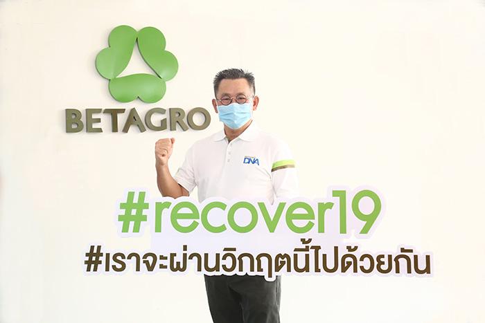 เบทาโกรร่วมฝ่าวิกฤต COVID-19  ชูโครงการ #recover19 #เราจะผ่านวิกฤตนี้ไปด้วยกัน 'มอบอาหารคุณภาพให้บุคลากรทางการแพทย์ 22 โรงพยาบาล'
