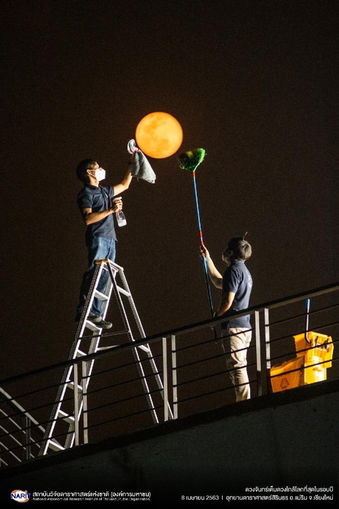 มีอารมณ์ขัน สดร.ทำความสะอาดดวงจันทร์ในวันใกล้โลกที่สุด