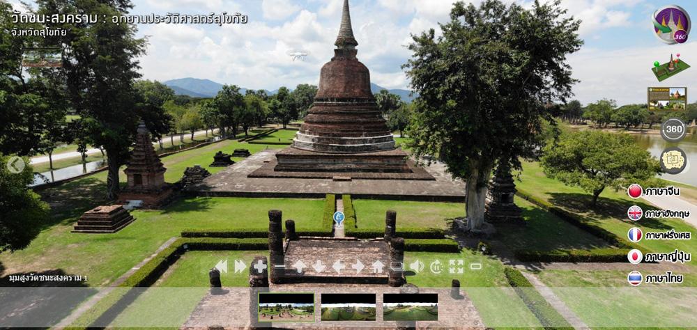 เที่ยวอุทยานประวัติศาสตร์ในประเทศไทยแบบเสมือนจริง