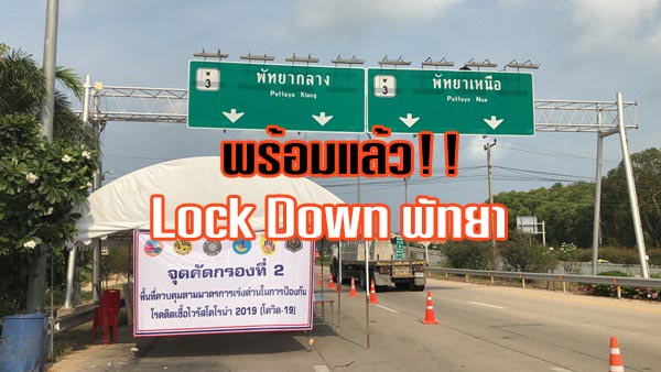 พร้อมแล้ว! Lock Down เมืองพัทยา 24 ชั่วโมง ดีเดย์ 14.00 น.วันนี้