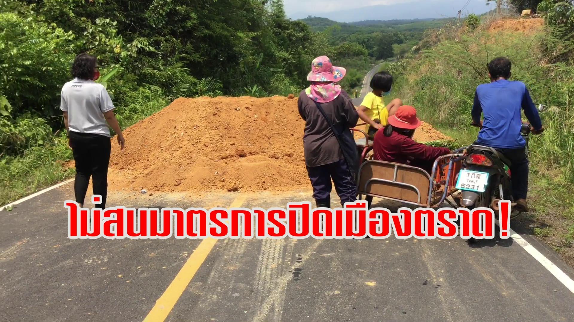 ไม่สนมาตรการปิดเมือง! พบชาวบ้าน-ต่างด้าวลอบใช้เส้นทางหมู่บ้านดอดเข้า จ.ตราด