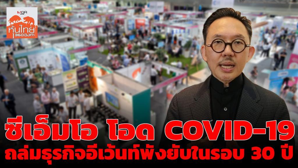 ซีเอ็มโอ โอด COVID-19 ถล่มธุรกิจอีเว้นท์ พังยับในรอบ 30 ปี ปรับแผนลุยอีเว้นท์ออนไลน์