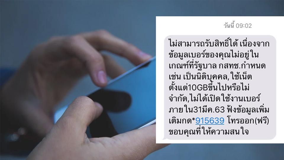 โปรดอ่านก่อนกดรับสิทธิ์! เงื่อนไขเพิ่มเน็ตมือถือ 10GB ฟรี 1 คน 1 เบอร์ มีเน็ตไม่จำกัดใช้ไม่ได้