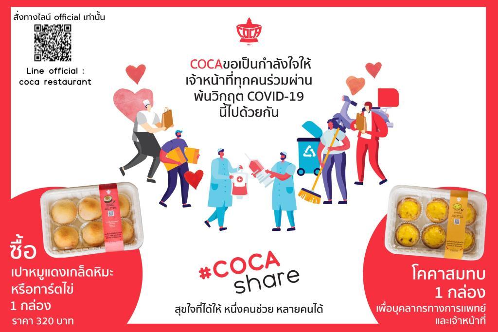 """""""COCA Share สุขใจที่ได้ให้ หนึ่งคนช่วย หลายคนได้"""" สู้โควิด-19"""