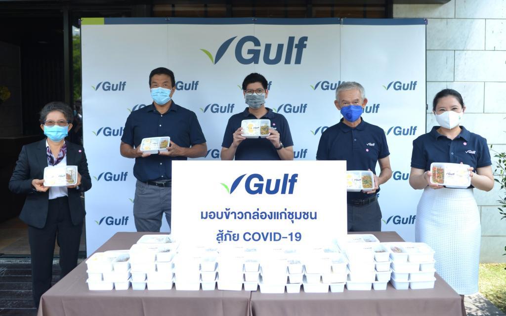 """""""กัลฟ์"""" ส่งต่อความห่วงใย มอบข้าวกล่องให้ชุมชนเพื่อเป็นกำลังใจต้านภัยโควิด-19"""