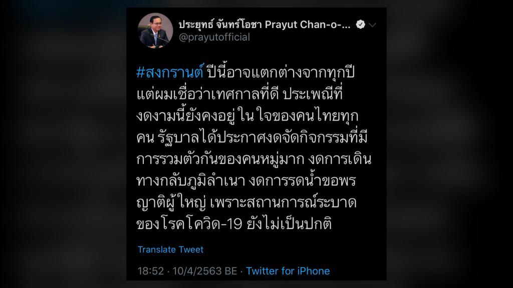 """""""ประยุทธ์"""" เชื่อประเพณีดีงามอยู่ในใจคนไทย แม้สงกรานต์ปีนี้จะงด"""