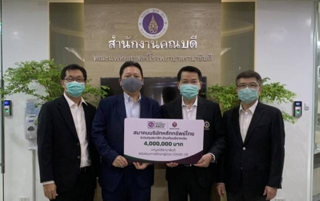 สมาคมบริษัทหลักทรัพย์ไทย มอบเงินสนับสนุนอุปกรณ์ทางการแพทย์ ให้แก่มูลนิธิรามาธิบดี