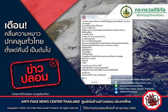 ข่าวปลอม! เตือน! คลื่นความหนาวจะแผ่ปกคลุมทั่วไทยตั้งแต่คืนนี้ เป็นต้นไป