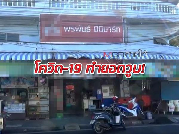 """ร้านขายเหล้าร่วมมือ """"ผู้ว่าฯ สงขลา"""" แต่บ่นอุบโควิด-19 ทำยอดซื้อวูบมานานแล้ว"""