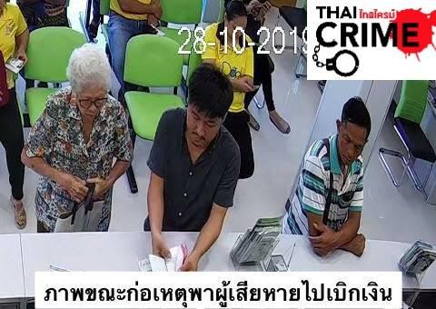 จับ 18 มงกุฎ ตุ๋นแม่เฒ่าลงทุนซื้อขายที่ดิน สูญ 1.3 ล้าน