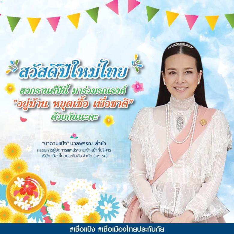 """""""มาดามแป้ง"""" อวยพรปีใหม่ไทย สาดความสุขแทนน้ำ"""