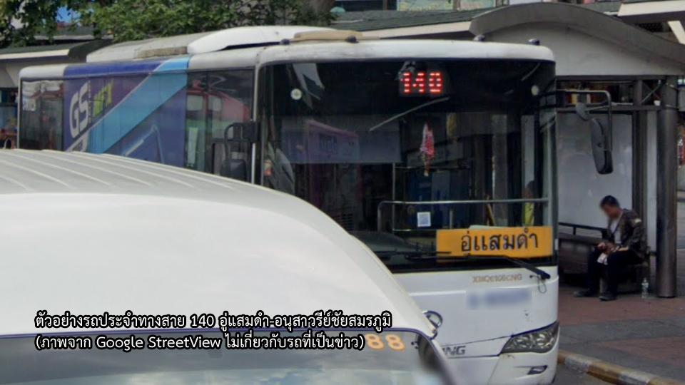 คนพระราม 2 ช็อก! พนักงานขับรถเมล์สาย 140 อู่แสมดำ-อนุสาวรีย์ชัย ติดโควิด-19 เสียชีวิต