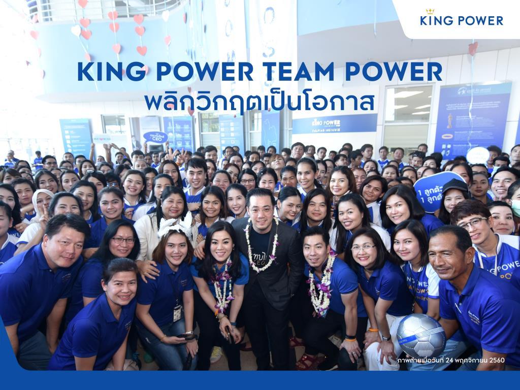 คิง เพาเวอร์ ชูกลยุทธ KING POWER TEAM POWER  ผนึกกำลังพนักงาน-พันธมิตรพลิกวิกฤตเป็นโอกาส