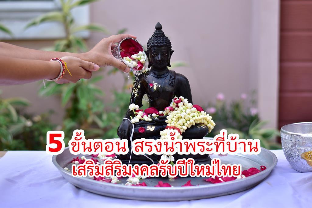 """อิ่มบุญ สุขใจ รับปีใหม่ไทย กับ """"5 ขั้นตอน สรงน้ำพระที่บ้าน"""""""